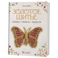 """Книга """"Золотое Шитьё"""",  Хэзел Эверетт"""